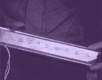 Una misteriosa iscrizione all'ingresso della piramide di Cheope si collega a ... Roswell? 2