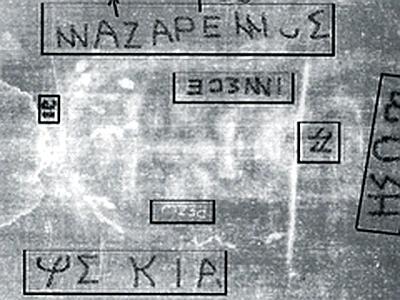 надписи на Плащанице прочитаны